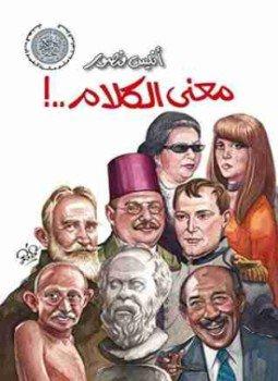تحميل كتاب معنى الكلام انيس منصور pdf
