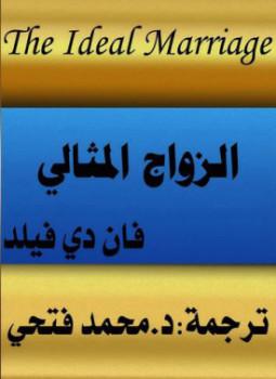 تحميل كتاب الزواج المثالي فان دى فيلد pdf