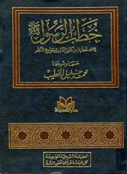 تحميل كتاب خواطر الشيخ الشعراوى pdf