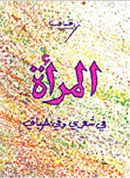 كتاب شعر نزار قباني pdf