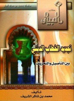 كتاب تجديد الخطاب الديني pdf