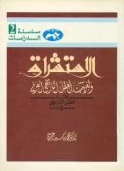 تحميل كتاب اغتيال العقل العربي pdf