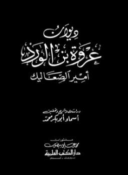 تحميل كتاب حتى تكون اسعد الناس تأليف عائض القرني pdf