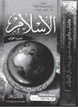 تحميل كتب سعيد حوى pdf