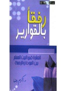 تحميل كتاب رفقا بالقوارير pdf