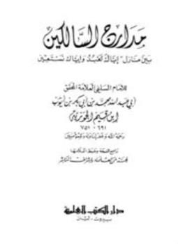 شرح كتاب مدارج السالكين pdf