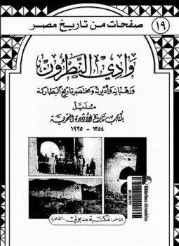 تحميل كتاب القبائل العربية فى مصر