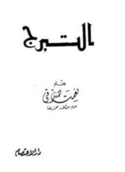 كتاب التبرج المسيس pdf