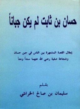 تحميل كتاب الحجاب الطريفي