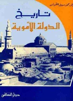 تحميل كتاب تاريخ الدولة الاموية pdf