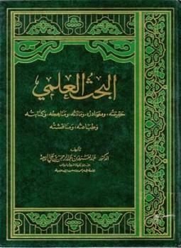 كتاب البحث العلمي عبدالعزيز الربيعة pdf