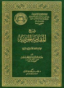 كتاب شرح الجزرية pdf