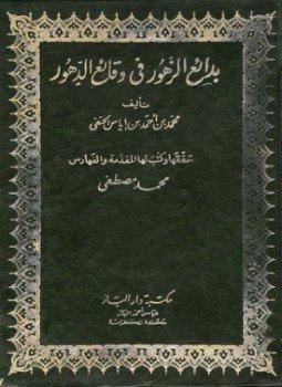 كتاب الجبرتى pdf