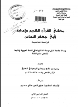تحميل كتاب الكامل في التاريخ pdf