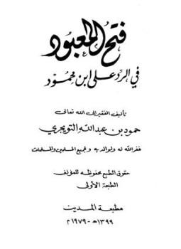 كتاب الرؤيا حمود التويجري pdf