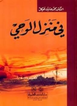 كتاب الوحي المكتوم pdf