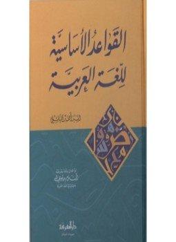 تحميل كتاب الأسلوب أحمد الشايب pdf