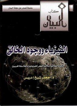 تحميل كتاب الفيزياء ووجود الخالق pdf