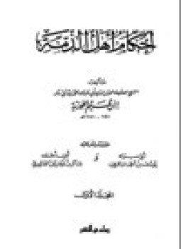 كتاب احكام اهل الذمة pdf