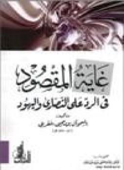 كتاب الرد على شبهات النصارى pdf