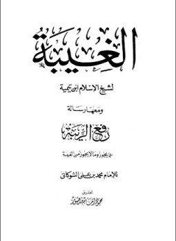 كتاب الغيبة للنعماني pdf