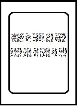 تحميل كتاب الف باء الكروشيه pdf