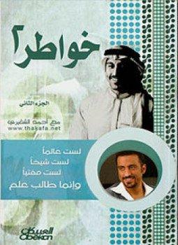 تحميل كتاب احمد الشقيري