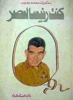 كتاب كنت رئيسا لمصر كامل pdf