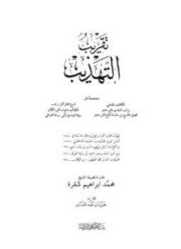تحميل كتاب تقريب التهذيب pdf