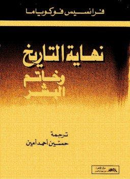 كتاب نهاية التاريخ فوكوياما pdf
