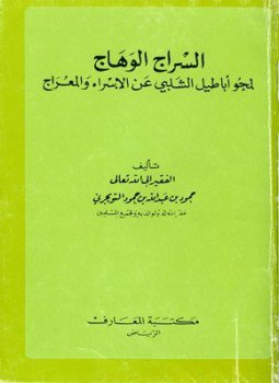 تحميل كتاب أباطيل وأسمار pdf