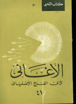 كتاب الاغاني للاصفهاني pdf كامل