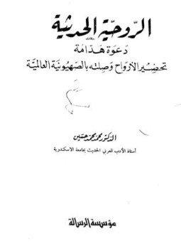 كتاب تحضير الارواح pdf