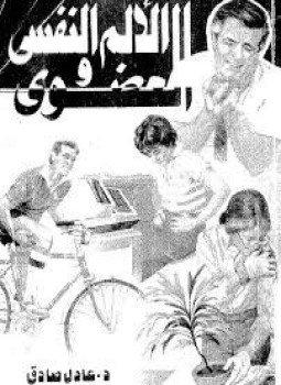 تحميل كتاب الطب النفسي عادل صادق pdf