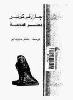 كتب عن مصر القديمة pdf
