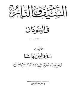 تحميل كتاب مبتعث في السودان pdf