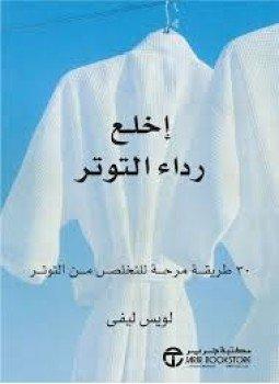 كتاب اخلع نظارتك pdf