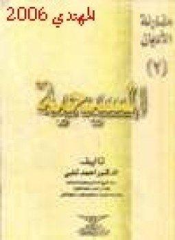 كتب احمد شلبي pdf