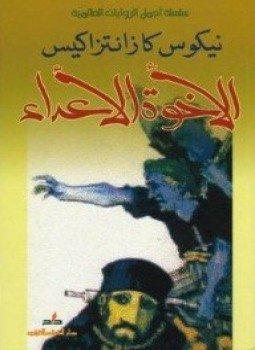 تحميل كتاب الموجز في قواعد اللغة العربية pdf