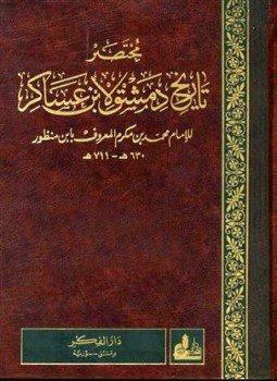 تحميل كتاب مختصر تاريخ دمشق pdf