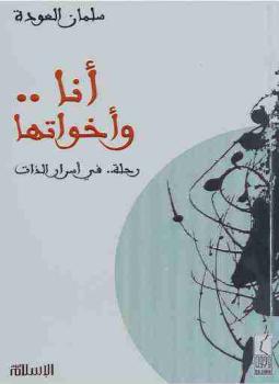 تحميل كتاب زنزانة سلمان العودة pdf