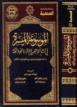 تحميل الموسوعة القرآنية الميسرة مجانا