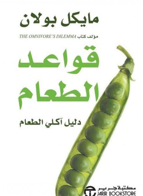 كتاب قواعد الطعام مايكل بولان pdf
