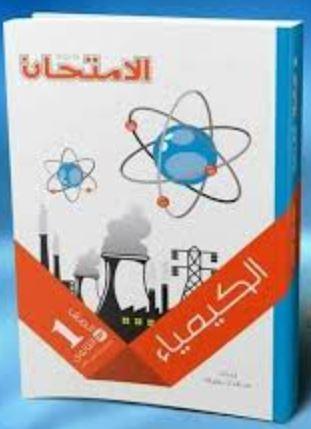 الكيمياء للصف الأول الثانوي