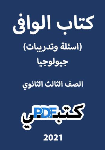 كتاب معروف pdf